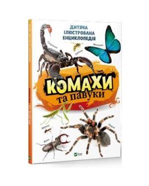 Дитяча ілюстрована енциклопедія Комахи та павуки