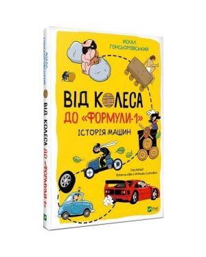 """Енциклопедія. Від колеса до """"Формули-1"""". Історія машин."""