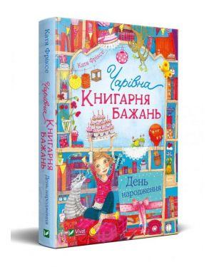"""Чарівна """"Книгарня бажань"""". День народження"""