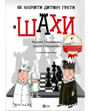 Як навчити дитину грати в Шахи.