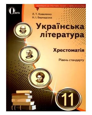 Українська література. Хрестоматія. РС 11кл.