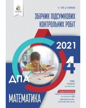 ДПА 4кл. Збірник підсумкових завдань з математики. Освіта 2021