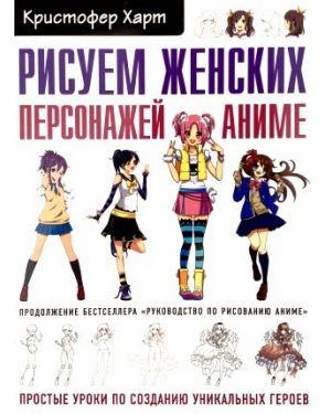 Рисуем женских персонажей аниме