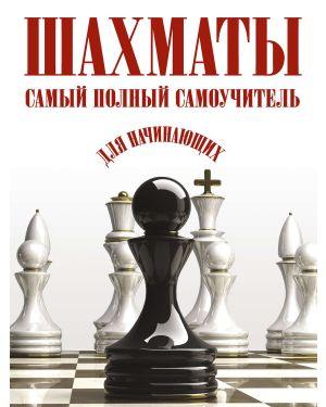 Шахматы самый полный самоучитель для начинающих