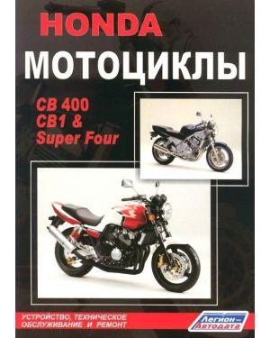 Honda мотоциклы CB1(CB400F), CB 400 SUPER FOUR ремонт эксплуатация Легион