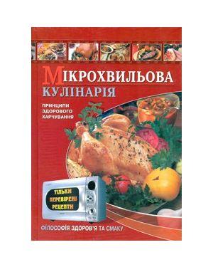 Мікрохвильова кулінарія. Принципи здорового харчування